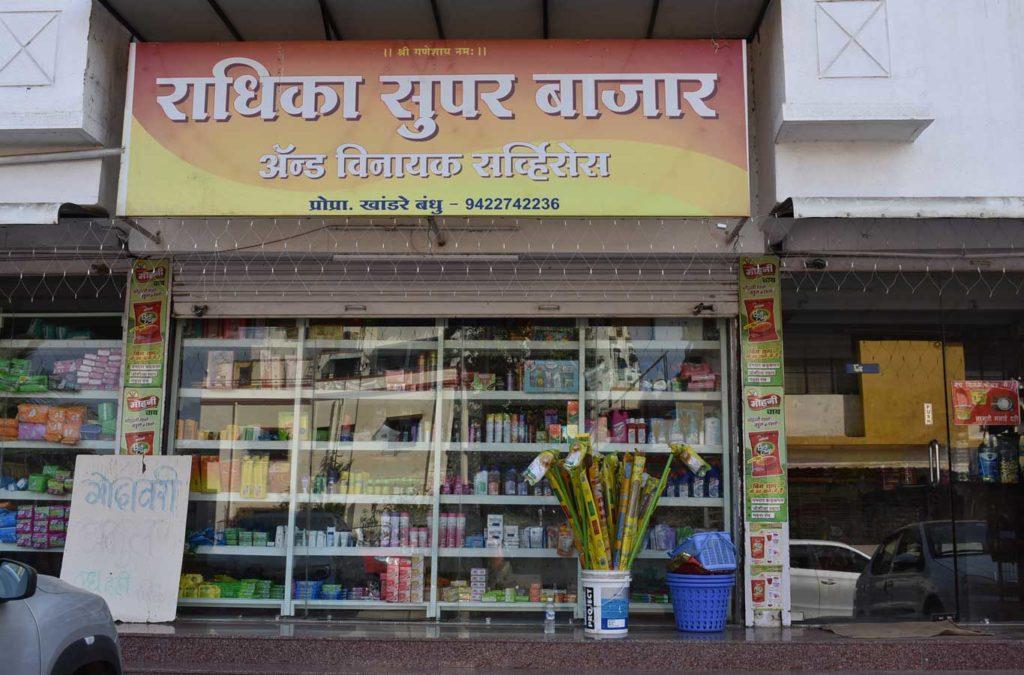 radhika-super-bazar